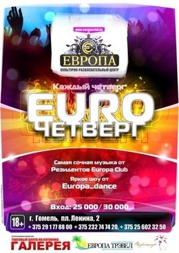 Euro четверг
