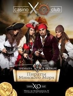 Пираты Минского моря 2
