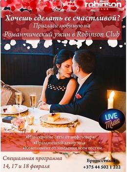 День Всех Влюбленных в «Robinson club»