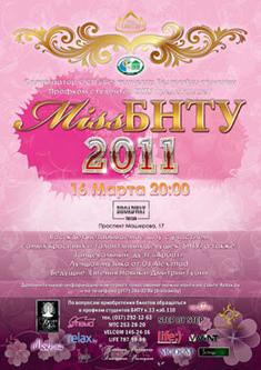 Мисс БНТУ 2011