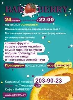 Жарко-party