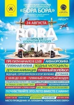 Официальное открытие пляжного комплекса «BORA - BORA»