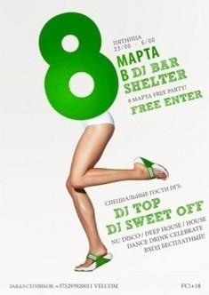 8 марта в DJ-bar «Shelter»