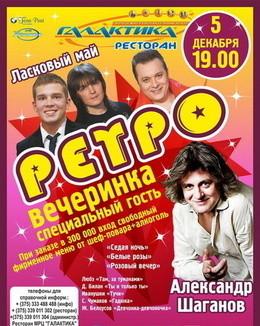 РЕТРО вечеринка