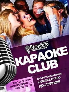 Вечеринки в Караоке—клубе «Центр»