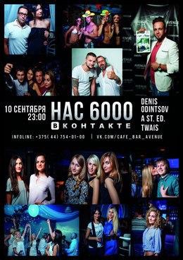 Нас 6000 ВКонтакте
