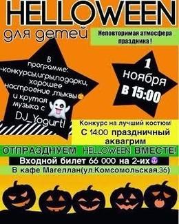 Halloween для детей