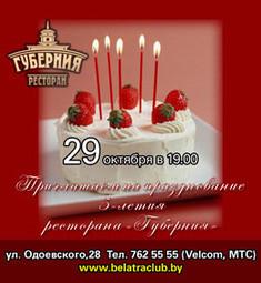 Празднование 5-летия ресторана «Губерния»