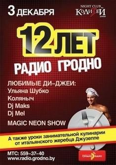 12 лет радио Гродно