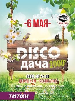 Disco Дача 2000-х