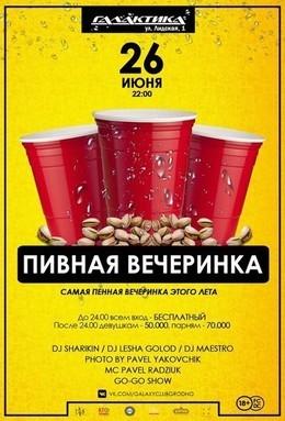 Пивная вечеринка