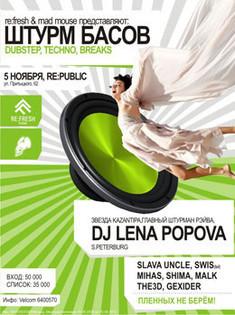 Штурм басов: Dj Lena Popova (СПб)