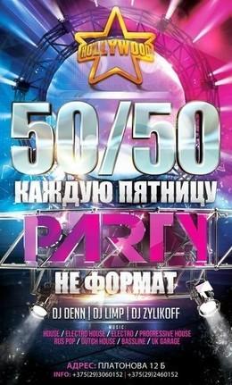 50/50 Неформат