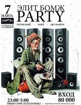 Elite бомж party