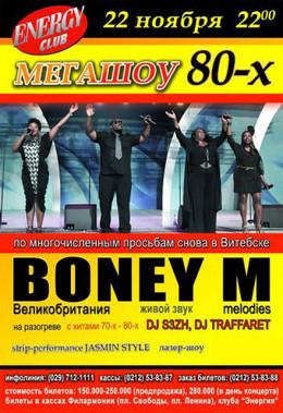 Мегашоу 80-х «Boney M» — концерт ОТМЕНЕН