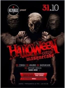 Halloween Retro Masquerade