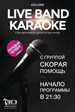 Live Band Караоке