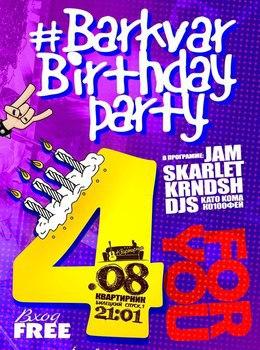 Квартирник Happy Birthday Party