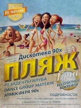 Дискотека 90х «Пляж»