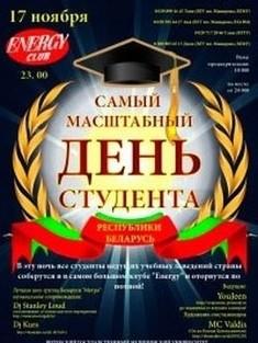 Самый масштабный День Студента Республики Беларусь!