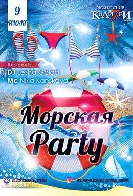 Морская Party