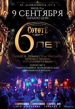 День рождения бара «Coyote»