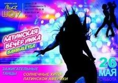 Латинская вечеринка «Bambaleyla»
