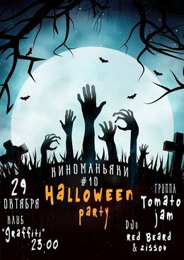 Halloween Party. Киноманьяки #10