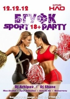 БГУФК Sport Party
