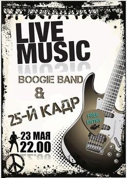 Концерт групп Boogie Band и 25-й КАДР