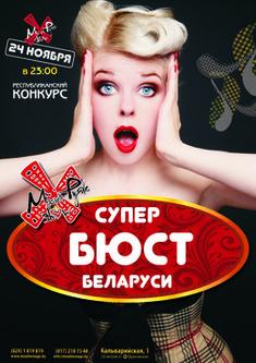 Супер-бюст Беларуси 2011