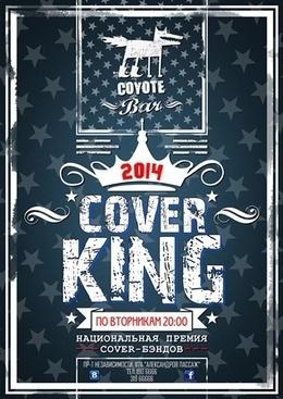 Cover king 2014, премия ковер–брендов. Финал