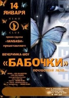 Вечеринка- шоу «Бабочки»