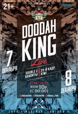Выходные в баре «Doodah King»