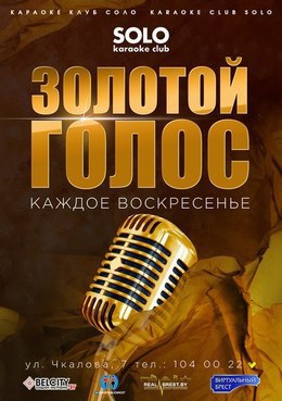 Золотой голос