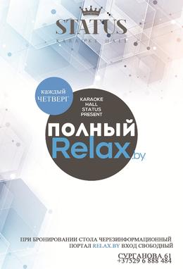 Полный Relax.by