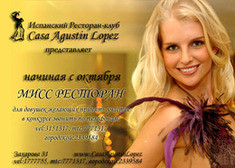 Мисс Casa Agustin Lopez 2009