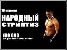 Народный стриптиз