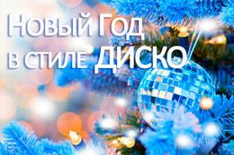 Новый год в стиле Диско