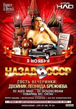 Prosto Retro! Назад в СССР