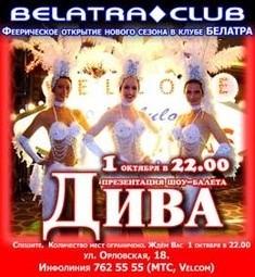 Презентация шоу-балета «Дива»