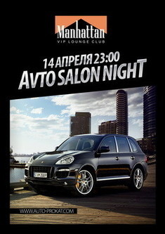 Avto salon Night