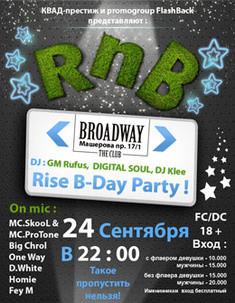 RnB вечеринка промо группы FlashBack