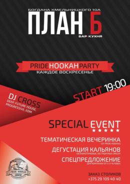 Вечеринки Hookah Party C 20 августа