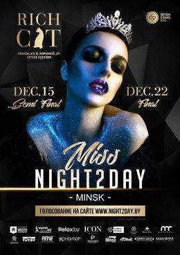 Конкурс красоты «Miss Nigth2day Minsk-2017»