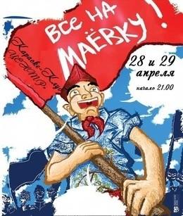 Караоке Маевка
