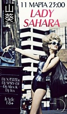 Lady Sahara