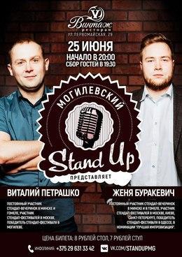 Концерт «Stand Up»