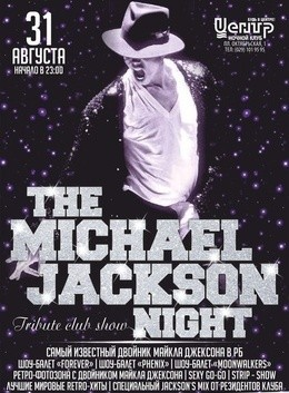 The Michael Jackson night