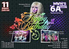 День Рождения «Man's mega-club 6A»